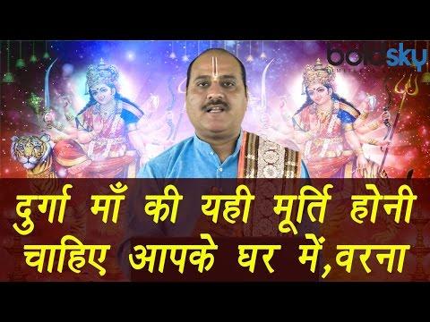 Video Vastu Tips for Puja Idol | दुर्गा माँ की मूर्ति गलत मूर्ति नहीं होनी चाहिए घर में | Boldsky download in MP3, 3GP, MP4, WEBM, AVI, FLV January 2017