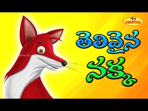 Intelligent Fox (తెలివైన నక్క) || Moral Stories || Short Stories in Telugu
