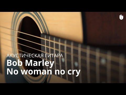Video Bob Marley - No Woman No Cry download in MP3, 3GP, MP4, WEBM, AVI, FLV January 2017