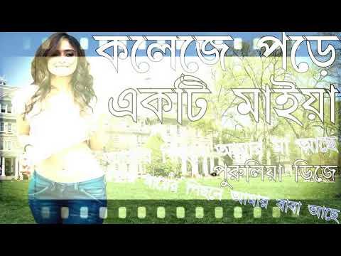 collage a pora ak maiya remix