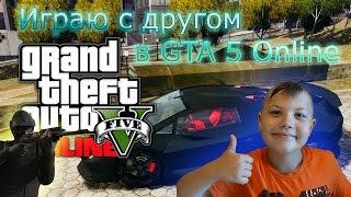 GTA 5 Online  играю с другом