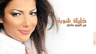 Download Lagu Assala   5alek Showia   اصاله   خليك شويه Mp3