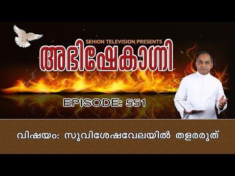 Abhishekagni I Episode 551