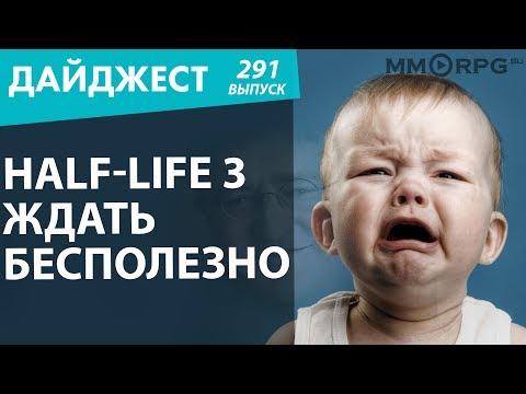 Overwatch превратилась в секту. Half-Life 3 ждать бесполезно. Новый дайджест №291
