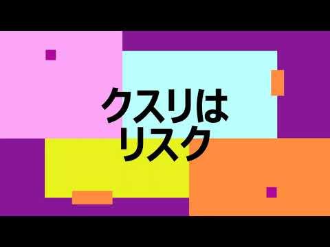 神奈川「バーチャル開放区」 MYLL クスリはリスクの画像