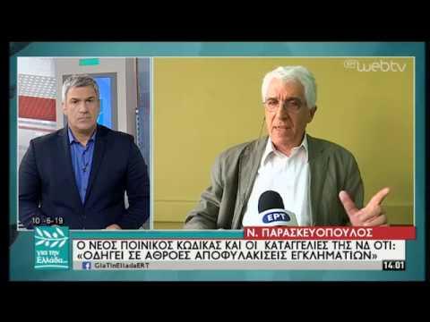 Ο Νίκος Παρασκευόπουλος στον Σπύρο Χαριτάτο | 10/06/2019 | ΕΡΤ