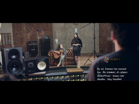 ฝืน Ost. รักของเรา the moment [MV] - โบ๊ท SOMKIAT