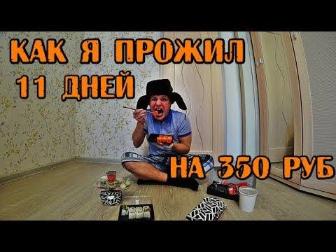КАК Я ПРОЖИЛ 11 ДНЕЙ НА 350 РУБЛЕЙ В РОССИИ БОМЖ ОБЕДЫ И МЕНЮ НА КАЖДЫЙ ДЕНЬ - DomaVideo.Ru