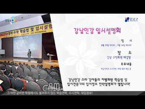 강남문화톡톡 - 6월 행사 일정