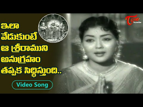 Heart touching Lord Sri Rama Telugu Video Song | Krishna Kumari | Old Telugu Songs