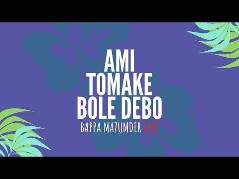 Video Ami Tomake Bole Debo - Bappa Mazumder download in MP3, 3GP, MP4, WEBM, AVI, FLV January 2017
