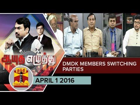 Ayutha-Ezhuthu--Debate-on-DMDK-Members-switching-Parties-April-1-Thanthi-TV