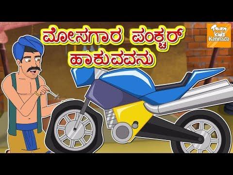 Kannada Moral Stories   ಮೋಸಗಾರ ಪಂಕ್ಚರ್ ಹಾಕುವವನು l Kannada Fairy Tales   Kannada Stories l Toonkids