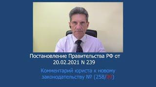 Постановление Правительства РФ от 20 февраля 2021 г. № 239
