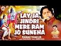 Lay Ja Jindri Mere Ram Jo Suneha | Pammi Thakur