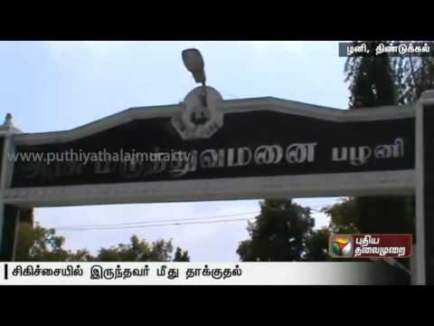 Attempt-to-murder-on-a-patient-undergoing-treatment-at-government-hospital-Palani