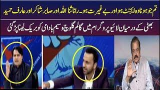 Video Rana SanauLLah Fight With Sabir Shakir and Arif Hameed Bhatti MP3, 3GP, MP4, WEBM, AVI, FLV Desember 2018