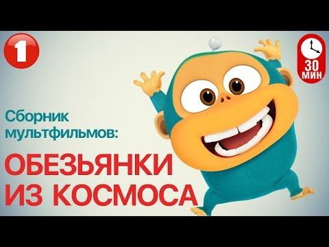 Мультфильм ОБЕЗЬЯНКИ ИЗ КОСМОСА - Все серии подряд ( Часть 1) (видео)