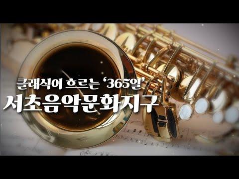 클래식이 흐르는 365일 '서초음악문화지구'