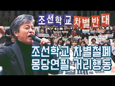 조선학교 차별철폐를 위한 몽당연필 거리행동 / 朝鮮学校差別撤廃のための街頭行動(日本…