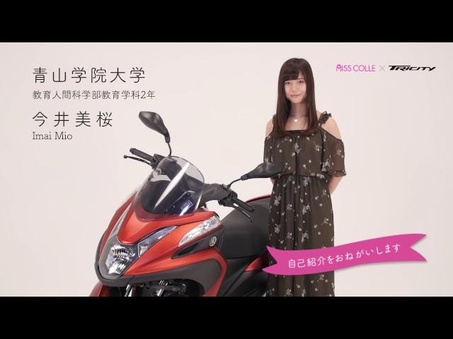 ヤマハトリシティアンバサダー2017 今井美桜(青山学院大学) / TRICITY × MISS COLLE