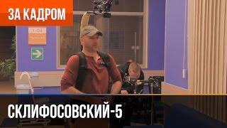 Склифосовский 5 сезон - Выпуск 2 - ЗÐ...