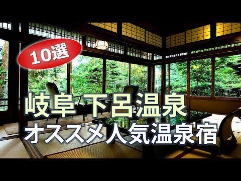 下呂温泉で人気のホテル・温泉旅館|岐阜旅行にオススメの宿