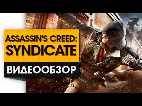 Assassin's Creed: Syndicate - Видео Обзор Игры!