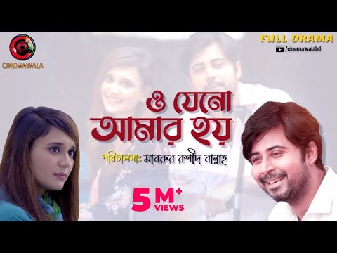 Download O JENO AMAR HOY | Afran Nisho | Sabila Nur | Musfiq R Farhan | Mabrur Rashid Bannah | Bangla Natok HD Mp4 3GP Video and MP3