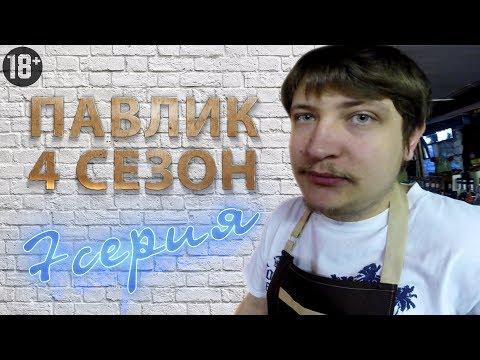 ПАВЛИК 4 сезон 7 серия (видео)