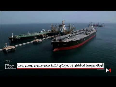 العرب اليوم - أوبك وروسيا تناقشان زيادة إنتاج النفط