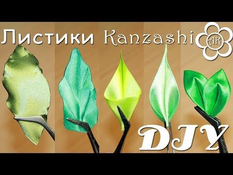 Как сделать листья из атласных лент своими руками