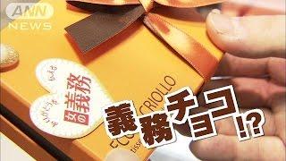 「バレぼっち男子」が急増!?バレンタインデー土曜日問題を徹底取材