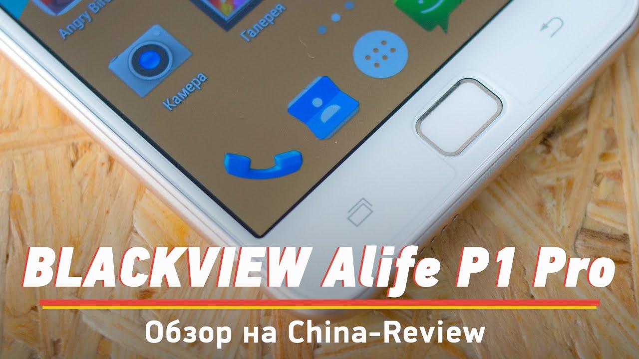 Обзор. Смотреть онлайн: Обзор смартфона Blackview Alife P1 Pro (Review) | China-Review