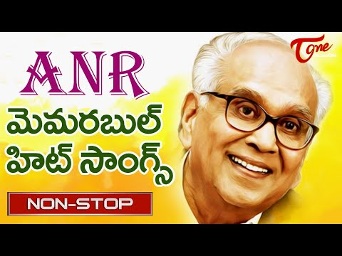 Akkineni Nageswara Rao Birthday Special | ANR Memorable  Hit Songs  Jukebox | Old Telugu Songs