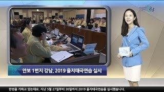 2019년 6월 첫째주 강남구 종합뉴스