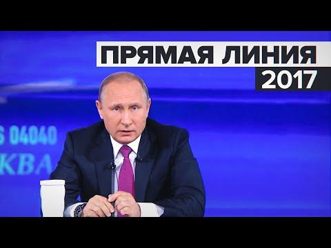 Прямая линия с президентом России Владимиром Путиным — LIVЕ - DomaVideo.Ru