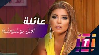 Video أمل بوشوشة تجيب عن السؤال الأصعب حول زوجها MP3, 3GP, MP4, WEBM, AVI, FLV April 2019