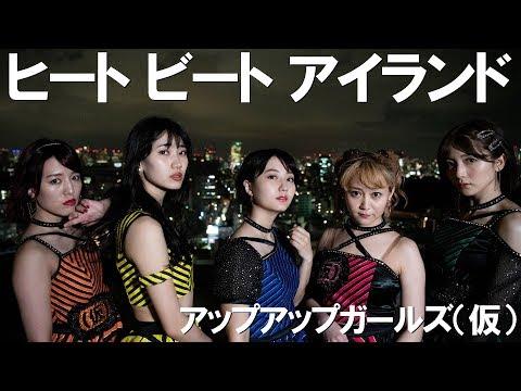 アップアップガールズ(仮)『ヒート ビート アイランド』(UP UP GIRLS kakko KARI [Heat Beat Island])(MV)