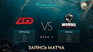 LGD vs Infamous, The International 2017, Групповой Этап, Игра 1