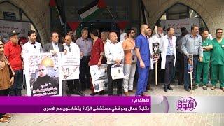 نقابة عمال وموظفي مستشفى زكاة طولكرم يتضامنون مع الأسرى