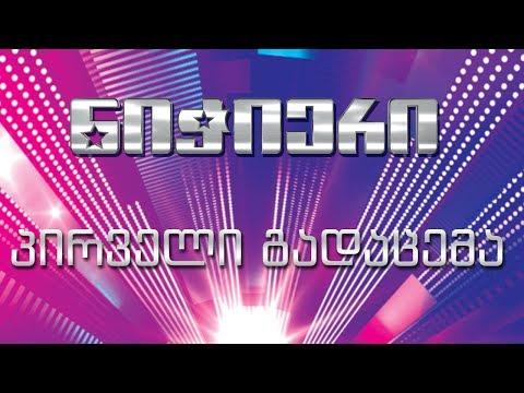 - გადაცემა I / Nichieri - gadacema I (14/10/2013