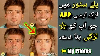 Hi YouTube Friends i'am AbuHuraira Mehar AX Transform your face using Artificial Intelligence in just one tap!- Add beautiful smile- Get younger or older- Become more attractive- Change genderDownload Link : https://play.google.com/store/apps/details?id=io.faceappSUBSCRIBE our the Channel More Latest Videos Gift 4 YouLink : http://www.youtube.com/c/Gift4YouAbuhurairaMehar► How to Photo Editing without cutting the Background change on Android,    https://youtu.be/H65MDbvE1iI►How to change face in all video Urdu/Hindi   https://youtu.be/WaWM2Rr75mQ►How To Change Photo Background In One Click on Android Mobile Auto Photo Background Changer.   https://youtu.be/DHvveAoM6FM►How To auto Photo Background Change In One Click on Android Mobile Without Green Screen Gift 4 Youhttps://youtu.be/ZaEbbHs4HC0►How to Make fake identity card,CNIC card,Credit card,Police ID,Student ID,Drivers License 2017,   https://youtu.be/6VhZ_J8Dlks►How To Change Language Movie Dual audio English To Urdu Hindi MX Player on Android.   https://youtu.be/jYUED2nPrkE►All Network Telenor Jazz Ufone Zong free internet Tricks in a video 2017,   https://youtu.be/D0xQQxafVac►Make Your Android Phone DSLR Photo Very Easily !!   https://youtu.be/2hpT77AC0kQ►How To Download GTA Vice City For Android Device (Urdu/Hindi)   https://youtu.be/I8SHiH00vP0►Top 1 Awesome Android App Gift 4 You,   https://youtu.be/iJtQptx9-Tk▐►Friend on Fcebook : facebook.com/Gift4YouAbuhurairaMehar▐►Facebook Page : web.facebook.com/Gift4You.NET/▐►Google+ : https://plus.google.com/gift4you▐►Twitter : https://twitter.com/Gift4Youmehar LIKE ► SHARE ► SUBSCRIBE ► THANKS