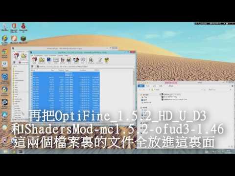 Minecraft 1.5.2 光影和水反射的模組安裝教學