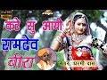 बाबा रामदेवजी न्यू राजस्थानी सोंग - Kathe Su Aayi Suthd  | Dharmi Dass | New DJ Song 2017 | PRG