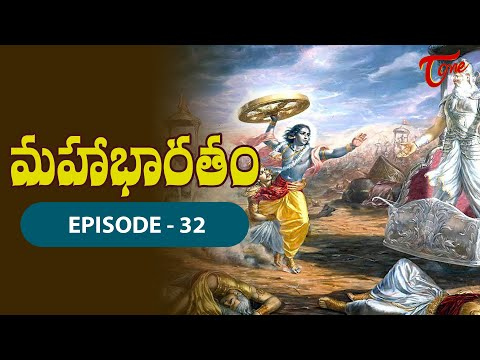 మహాభారతం | Mahabharatam in Telugu | Episode #32 | BhaktiOne