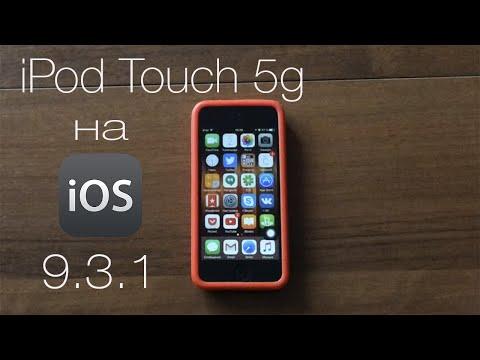 Работа ipod touch 5g на iOS 9.3.1. Жив или мертв?