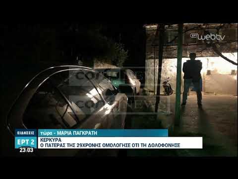 Κέρκυρα: Τραγική εξέλιξη με 29χρονη αγνοούμενη-Βρέθηκε θαμμένη κοντά στο σπίτι της | 02/01/19 | ΕΡΤ