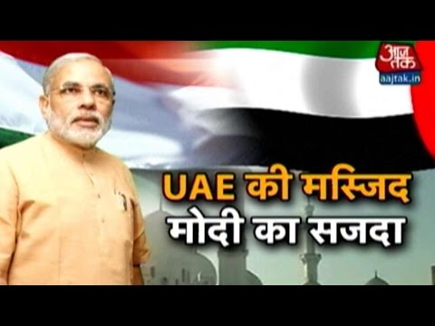 Video PM Narendra Modi's Two-Day Visit To UAE Begins Today download in MP3, 3GP, MP4, WEBM, AVI, FLV January 2017
