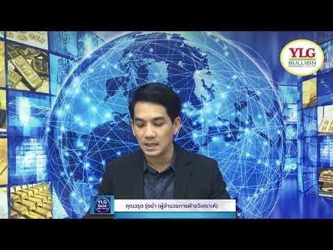 YLG Gold Night Report ประจำวันที่ 14-09-61